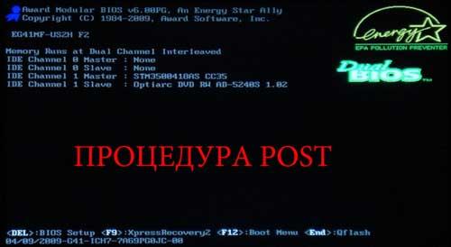 процедура POST, проверяющая конфигурацию оборудования