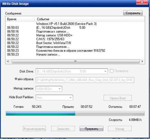 процесс записи windows 7