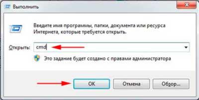 запуск cmd с правами администратора