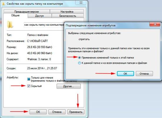 Скрытие папки стандартными средствами Windows