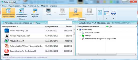 интерфейс Total Uninstall Pro
