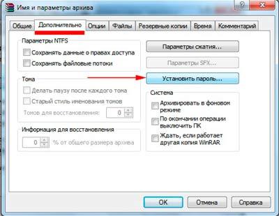 кнопка для установки пароля