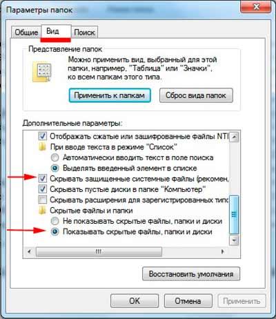 окно параметров для включения скрытых папок и файлов