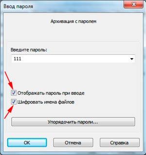 окно ввода пароля winrar