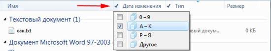 расширенная фильтрация упорядочивания файлов и папок Windows 7