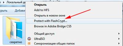запаролить с помощью Flash Crypt