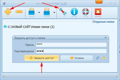 защита папки с Anvide Lock Folder