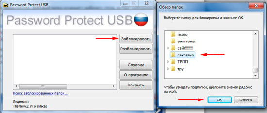 программа password protect usb