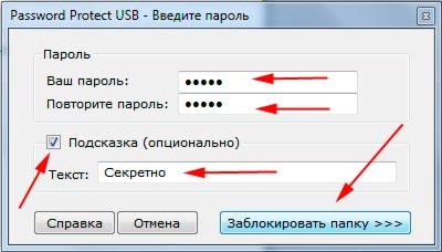 ввод и подтверждение пароля
