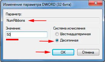 значения DWORD для изменения ленты