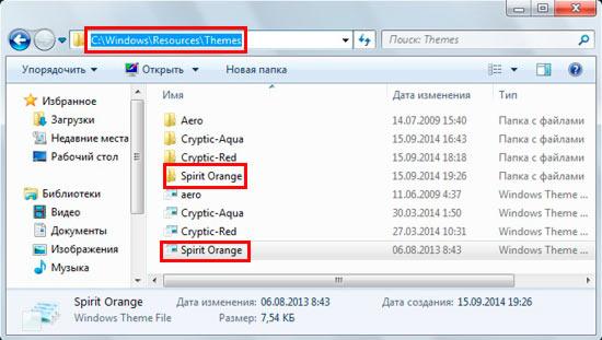 файлы темы windows 7 домашняя базовая