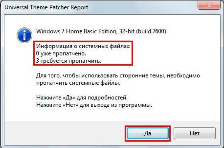 информация о проратченных файлах