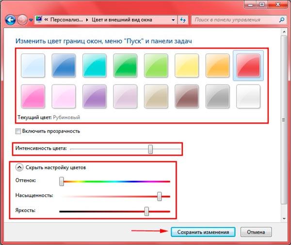 изменение цвета панели задач