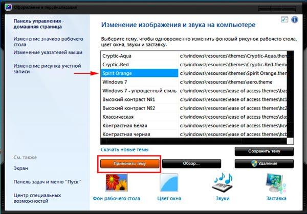 изменение темы на windows 7 домашняя базовая
