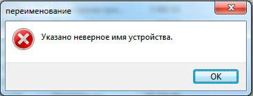 нельзя создать папку с именем con в windows