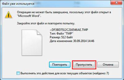 нельзя удалить файл в папке temp