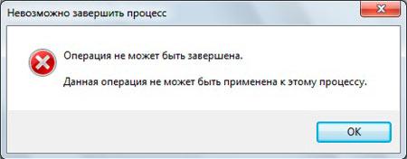 ошибка завершения системного процесса