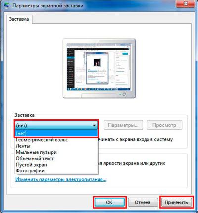отключение заставки Windows 7