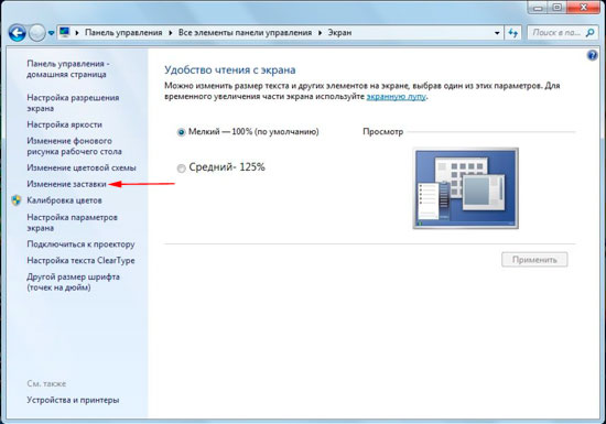 Изменить фон рабочего стола windows 7 начальная