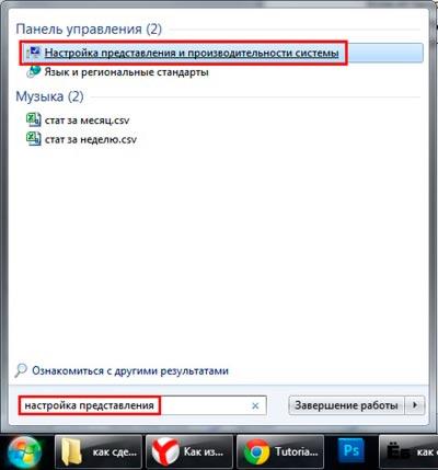 Как сделать прозрачную панель на windows 7 максимальная - Selyanka.ru
