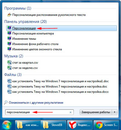 стола на Windows 7,