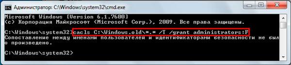 получаем полные права к файлам в папке windows.old