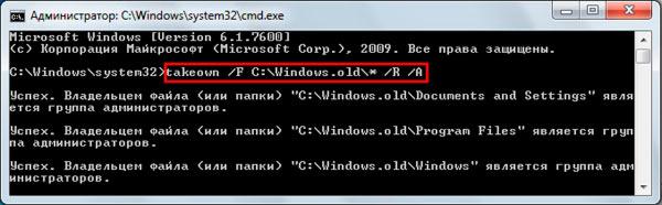 получение ответственности к папке windows.old