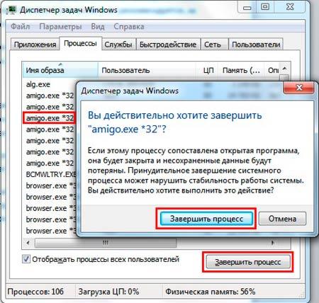 процессы которые можно завершить в диспетчере задач Windows 7