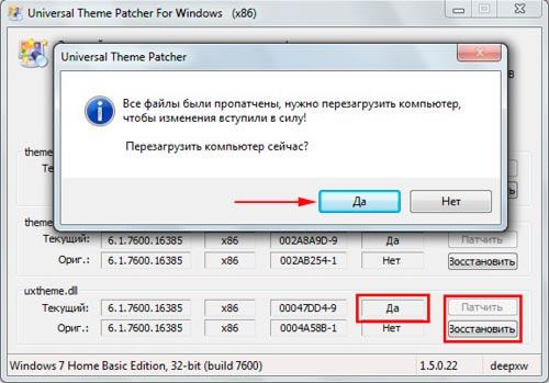 скачать universal theme patcher для windows 7 на русском