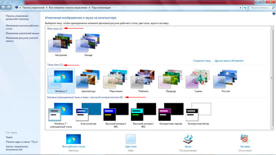 тему на Windows 7,