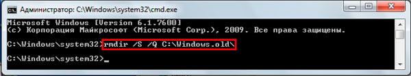 как удалить папку windows.old через командную строку