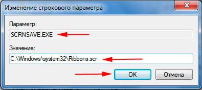 указание пути в scrnsave.exe