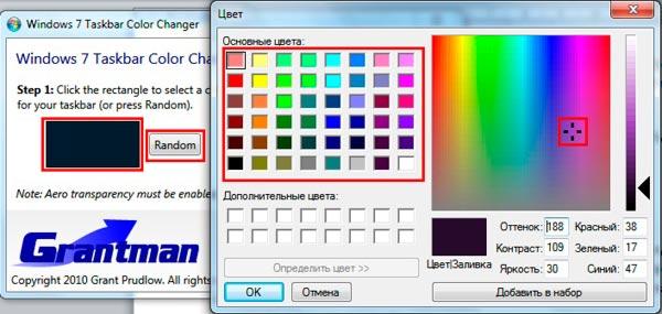 выбор цвета в taskbar color changer