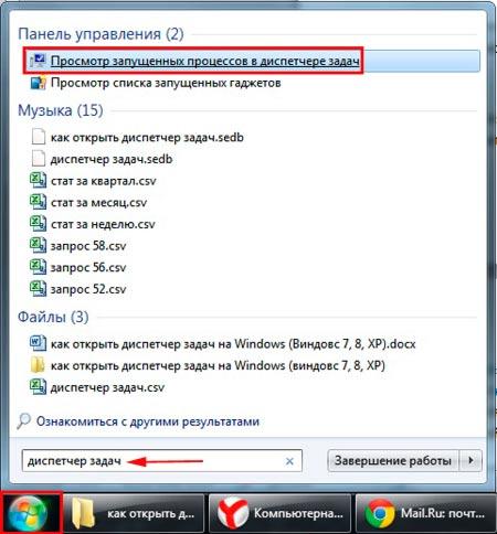 вызов диспетчера задач через пуск windows 7