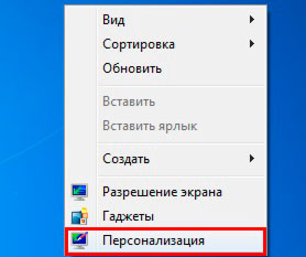 Как в windows 7 изменить дизайн панели задач