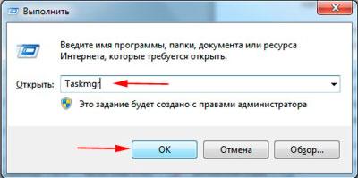 """запускаем Taskmgr через """"выполнить"""""""