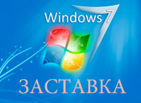 Как изменить заставку в Windows 7
