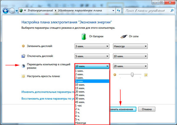 изменение времени переход в спящий режим на windows 7