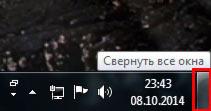 кнопка свернуть все окна на windows 8