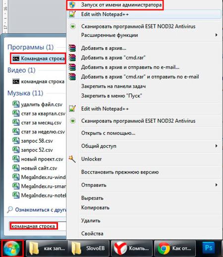 запуск командной строки с правами администратора в windows 7