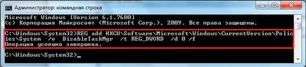 добавление reg_dword параметра через cmd