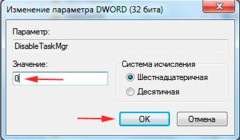 изменение параметра disabletaskmgr
