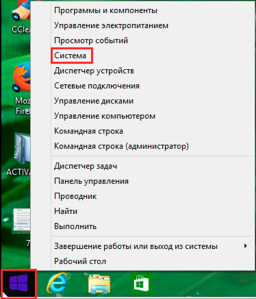 меню windows 8 по нажатию win + x