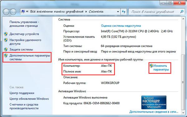 окно системы - текущее имя компьютера windows 7, 8