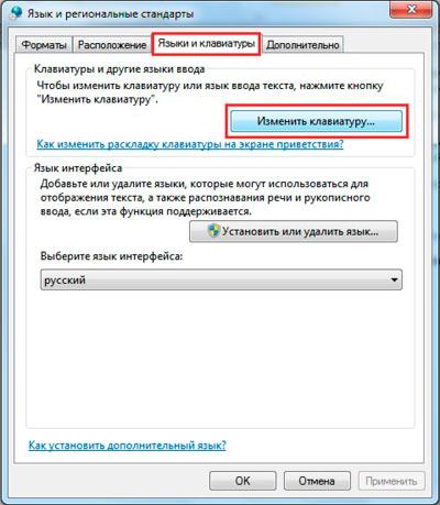 открытие параметров клавиатуры