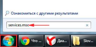 открытие services.msc через пуск