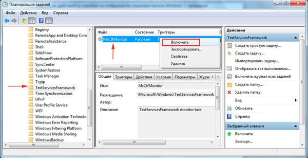 отображаем языковую панель windows 7