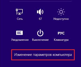 """пункт """"изменение"""" параметров компьютера"""