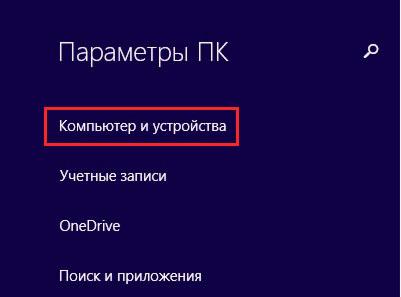 """пункт """"компьютер и устройства"""""""