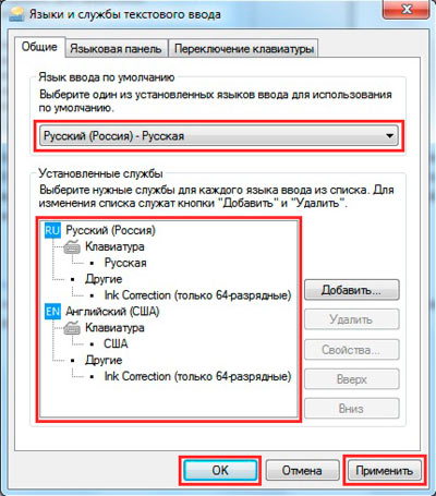 переключение с русского на английский